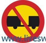 ممنوع دخول المركبات الموصولة في مقطورة