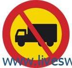 ممنوع دخول الشاحنات