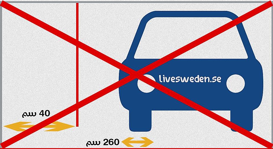 عرض السيارة مع الحمولة 260 لكن الحمولة خرجت من جانب واحد 40 سم وهذا ممنوع